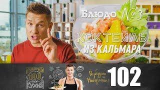 ПроСто кухня | Выпуск 102