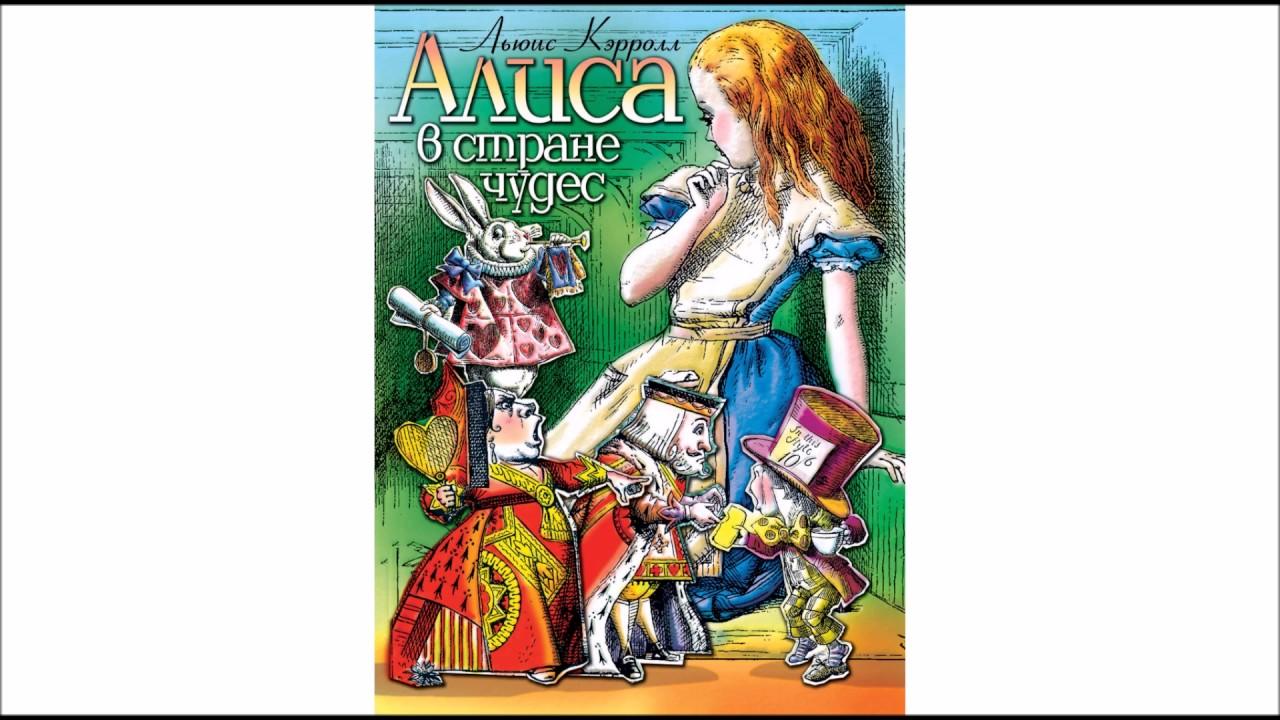 Алиса в стране чудес. Кэрролл Л . Аудиокнига. Спектакль.
