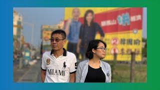"""""""天然独""""的90后女儿如何与挺韩父亲谈台湾大选?"""