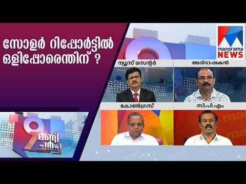 Why this hidden fight in Solar report | 9 ManiChurcha | Manorama News