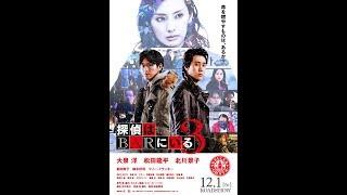 171024 探偵はBARにいる3 ジャパンプレミア 前田敦子