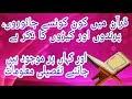 Capture de la vidéo Quran Kaun Se Janwaron, Parindo,Keedon Ka Zikr Hua | Bird,Animal,Insects,Names In Quran|Syeda Bibi