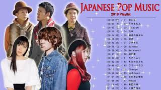 J Pop メドレー2019 ♪ღ♫ JPOP 2019   Japanese Pop Music 2019 Playlist ♪ღ♫ 音楽 ランキング 最新 2019 ベストソング 2019