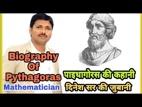Biography Of Pythagoras || Life Story Of Mathematician || Geometry 10th std chapter 2 || Dinesh Sir