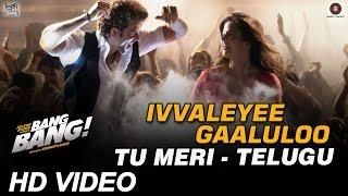 Ivvaleyee Gaaluloo (Tu Meri - Telugu Version) | Bang Bang | Benny Dayal | Hrithik Roshan & Katrina