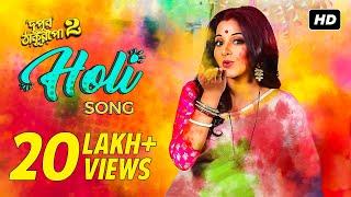 Holi Song | Dupur Thakurpo | Season 2 | Mona Lisa | Trissha | Tapas | Amlaan | Hoichoi | SVF Music