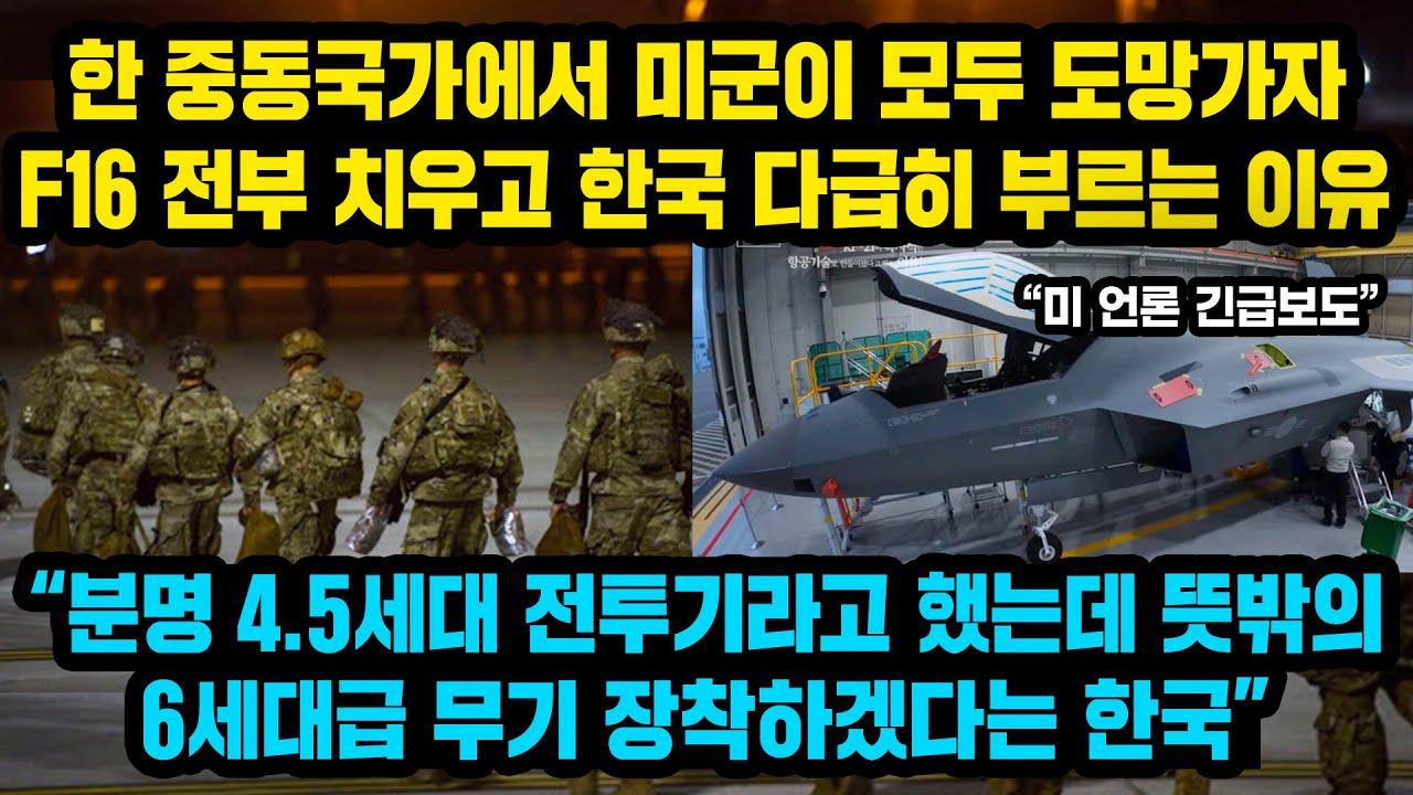 """한 중동국가에서 미군이 모두 도망가자 F-16 전부 치우고 한국을 다급히 부르는 이유, """"분명 4.5세대 전투기라고 했는데6세대급 무기 장착하겠다는 한국"""""""