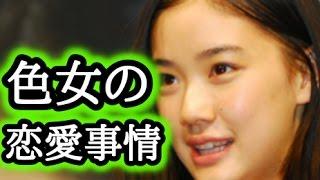 【衝撃】蒼井優、恋多き女の恋愛事情がやばすぎる。 チャンネル登録宜し...