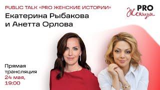 Public Talk PROЖенскиеистории с Екатериной Рыбаковой и Анеттой Орловой