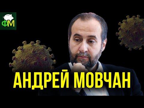 Андрей Мовчан о дефолте, спасении экономики и долларе по 100 // Фанимани