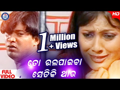 Phulatie Dabu Kahi - Superhit Modern Odia Song By Kumar Sanu On Pabitra Entertainment