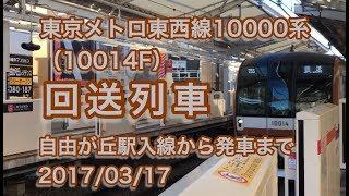 東京メトロ副都心線10000系(10014F) 回送列車 自由が丘駅入線から発車まで 2017/03/17