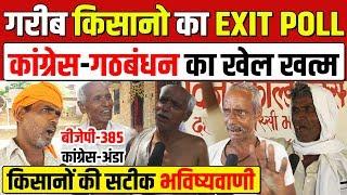 Lok Sabha Election 2019 Exit Poll Latest | ग़रीब किसानों का EXIT POLL में कांग्रेस-गठबंधन का खेल ख़तम