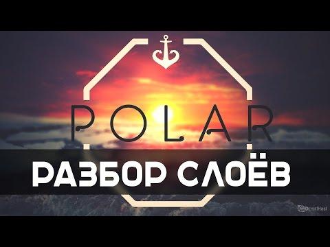 Polar - РАЗБОР СЛОЁВ