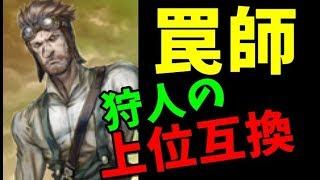 【人狼ジャッジメント】レア職罠師!狩人の上位互換で人狼を返り討ち【KUN】