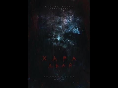ХАРА ДЬАЙ (2016) якутский фильм ужасов