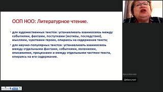 Учимся делить текст на части и составлять план (УМК «Школа России»)