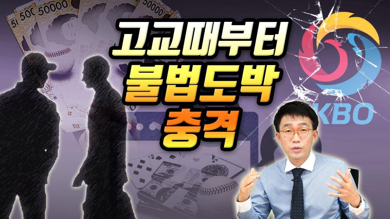[속보] 두산 정현욱-권기영 불법토토...대부업체가 알려온 내막