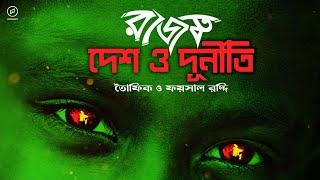 Desh O Durniti -Towfique & Faisal Roddy (Rajotto)