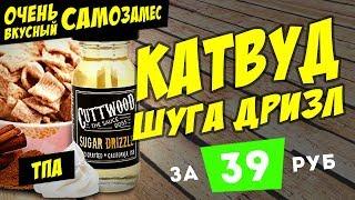 Самозамес Cuttwood Sugar Drizzle на TPA | 39 рублей | Рецепт самозамеса жидкости