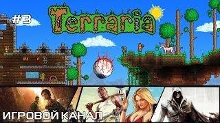 Terraria на русском обучение часть 3 (PS3 / PSVITA) могу копать могу не копать