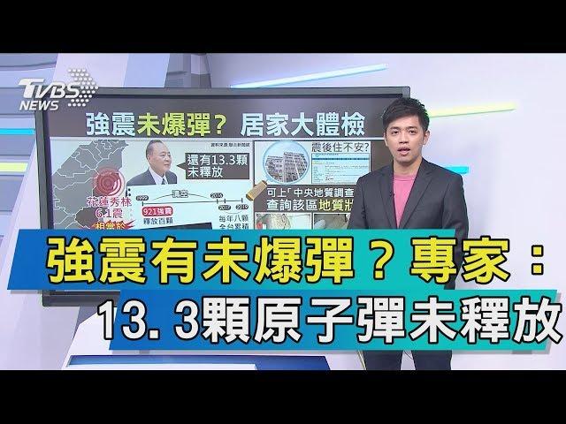 【說政治】強震有未爆彈?專家:13.3顆原子彈未釋放