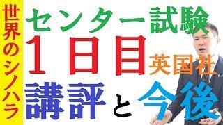 【センター試験】1日目(英語・国語・社会)の講評と来年以降の話【篠原好】