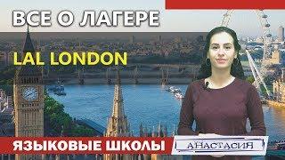 LAL London | Все об обучении в Англии | Языковые лагеря