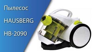 Пылесос HAUSBERG HB-2090 - Распаковка (Краткий обзор)