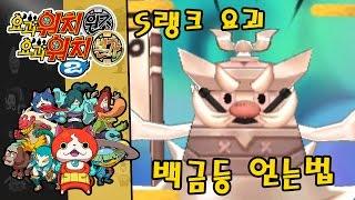 요괴워치2 원조 본가 신정보 & 공략 - S랭크 요괴 백금등 얻는법 [부스팅TV] (3DS / Yo-kai Watch 2)