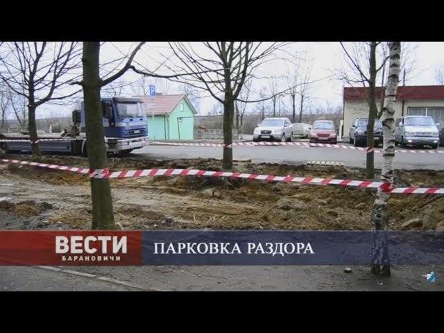 Вести Барановичи 13 марта 2019.
