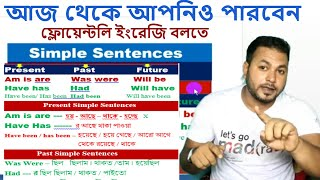 Simple Sentences in English l  Basic English Grammar Lessons For Beginners l Class 1