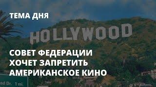 Совет Федерации хочет запретить американские фильмы. Тема дня