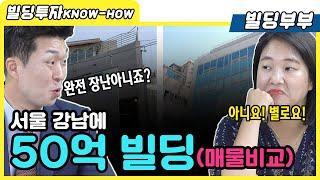 서울 강남에 50억으로 전체 근생건물을 찾는 의뢰인! …