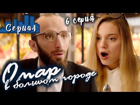 ОМАР В БОЛЬШОМ ГОРОДЕ. 6 серия // Сериал