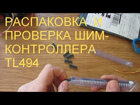 Распаковка проверка ШИМ- контроллера TL494 и бампер для IPhone 6.