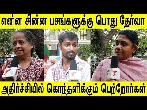 5 & 8 ஆம் வகுப்பு மாணவர்களுக்கு Public Exam - ah ? | மத்திய அரசின் அதிரடி சட்டம்