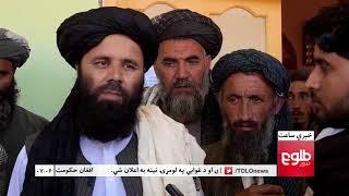LEMAR NEWS 05  April 2018 /۱۳۹۷ د لمر خبرونه د وري ۱۶ نیته