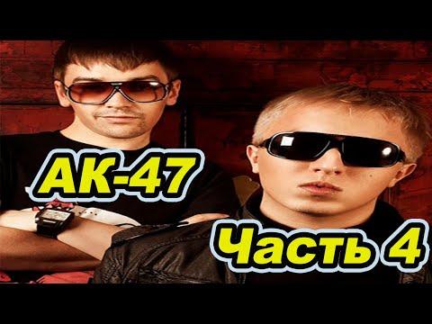 АК-47 - ЛУЧШИЕ ХИТЫ(ЧАСТЬ 4)