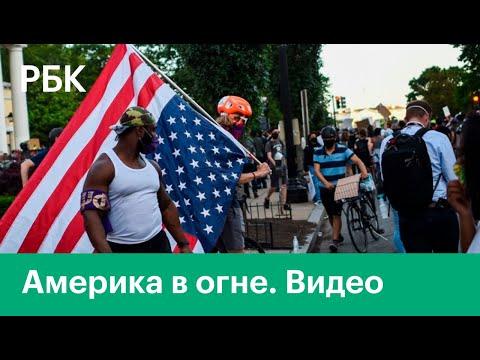 Беспорядки и погромы в США. Что сейчас происходит в Америке. Протесты в США