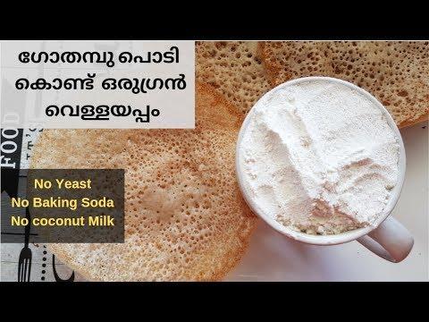 ഗോതമ്പു പൊടി കൊണ്ട് ഒരുഗ്രൻ വെള്ളയപ്പം | Wheat Appam| Aatta Appam Malayalam