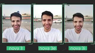 مقارنة: هل يوجد فرق بين كاميرات هواتف نوفا 3 و 3i و 3e ؟
