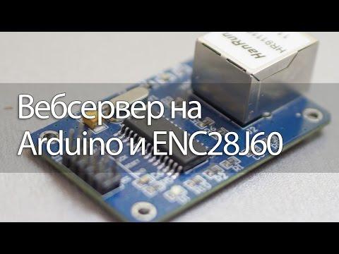 Вебсервер на Arduino и ENC28J60