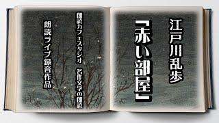 Download lagu 江戸川乱歩「赤い部屋」朗読カフェ二宮 隆朗読 青空文庫名作文学の朗読