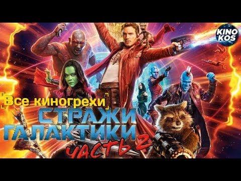 """Все киногрехи и киноляпы """"Стражи Галактики. Часть 2"""""""