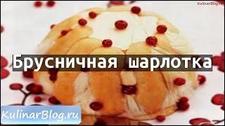 Рецепт Брусничная шарлотка