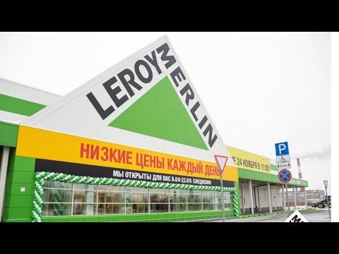 Леруа Мерлен бюджетные товары для дома. Обзор товаров май 2020 в Леруа Мерлен