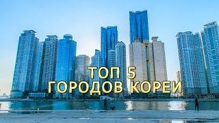 ТОП 5 КОРЕЯ - ГОРОДА