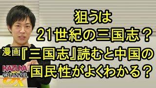 2018年10月10日のKCGX生放送より <毎週水曜夜8時半からは YouTuber KAZ...