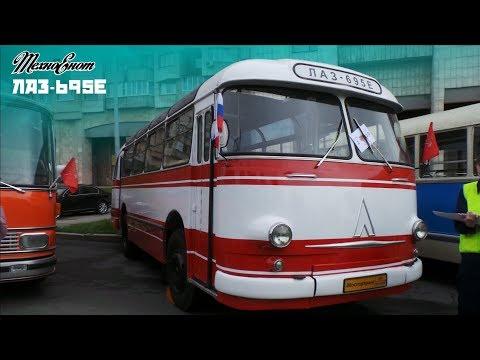 ЛАЗ-695Е (Участники V парада ретро транспорта 2019 СПб)